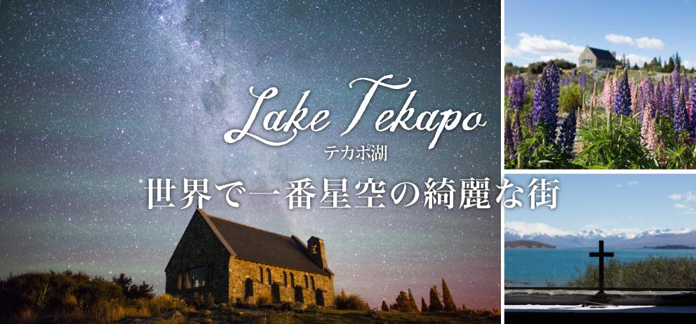 Tekapo_location_topbanner