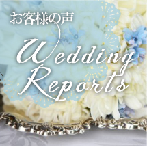 WeddingRepo_banner