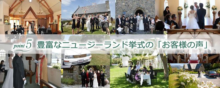 5、豊富なニュージーランド挙式の「お客様の声」